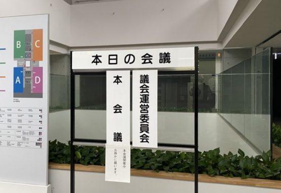 平塚市議会本会議