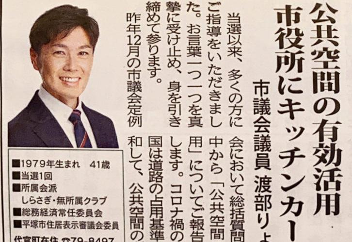 タウンニュース2021元旦号意見広告